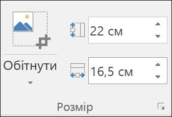 Знімок екрана: значення висоти й ширини