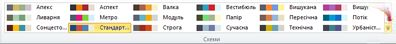 додаткові колірні схеми у програмі publisher 2010