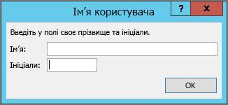 Діалогове вікно ''Ім'я користувача''