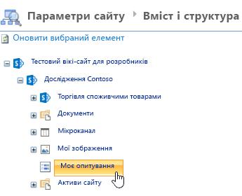 У вікні диспетчера сайтів виберіть опитування на панелі швидкого запуску.