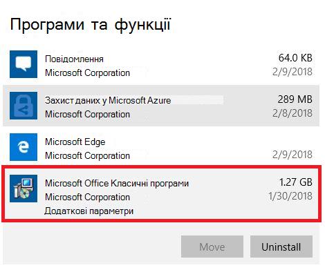 Класичні програми Office