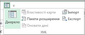 На панелі швидкого доступу натисніть кнопку XML
