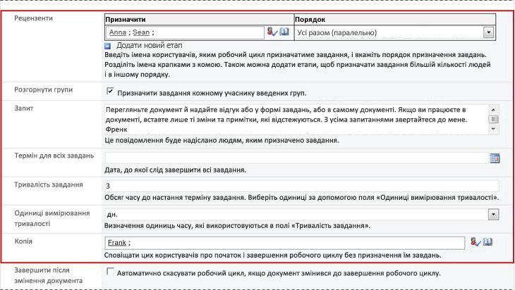 Друга сторінка форми ініціалізації з указаними полями форму ініціалізації
