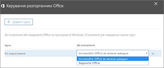 """В області """"Керування розгортанням Office"""" виберіть """"Інсталювати Office якомога раніше"""" або """"Видалення Office""""."""