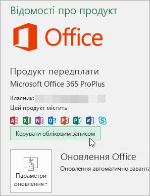 """Знімок екрана: вибір пункту """"Керування обліковим записом"""" на сторінці """"Обліковий запис"""" у класичній програмі Office"""