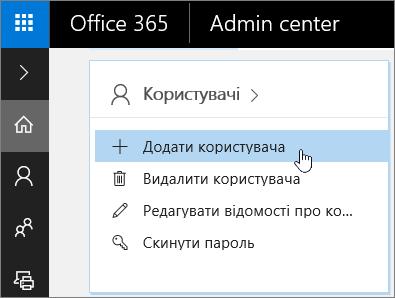 Знімок екрана: додавання користувача в Центрі адміністрування Office365