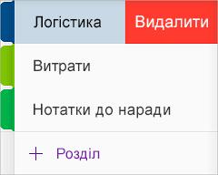 Видалення розділу у OneNote для iOS