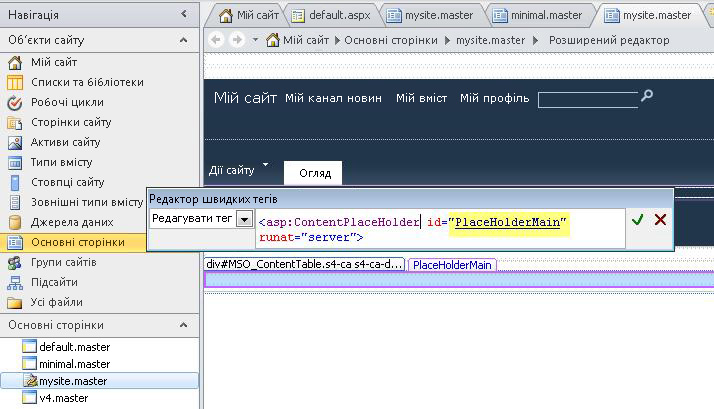 елемент керування головного покажчика місця заповнення вмісту placeholdermain замінюється на кожну зі сторінок вмісту під час перегляду у браузері основної сторінки сайту «мій сайт».