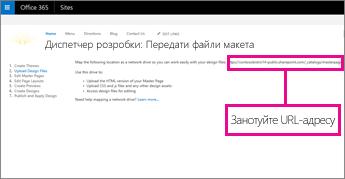 У диспетчері розробки Office365 скопіюйте або запишіть URL-адресу
