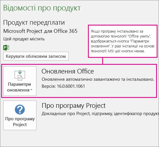 """У разі інсталяції за допомогою технології """"Office умить"""" на сторінці """"Обліковий запис"""" відображається кнопка """"Параметри оновлення"""". У разі інсталяції на основі технології MSI цієї кнопки немає."""