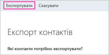 """Знімок екрана: кнопка """"Експортувати"""""""