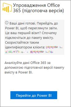 """На картці Office365 Adoption натисніть кнопку """"Перейти до PowerBI""""."""
