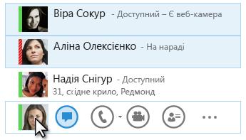 Знімок екрана: контакти та їх стан, а також виділена піктограма миттєвого повідомлення