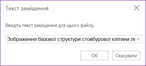 """Діалогове вікно """"текст заміщення"""" для веб-програми OneNote"""