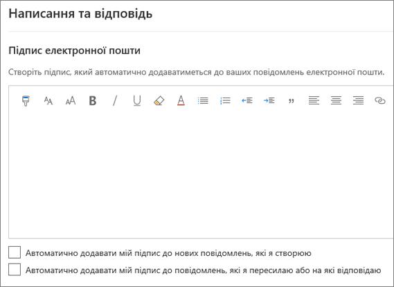 Створення підпису електронної пошти в інтернет-версії Outlook