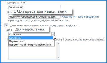Знімок екрана з розділом ''Параметри підключення'' на сторінці підключень для надсилання в Центрі адміністрування SharePoint Online. Ви можете вказати тут URL-адресу для розташування призначення організатора вмісту.