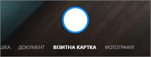 Параметри сканування у OneDrive на пристрої Android