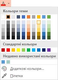 """Щоб відкрити меню кольорів, клацніть стрілку вниз поруч із кнопкою """"Колір шрифту""""."""