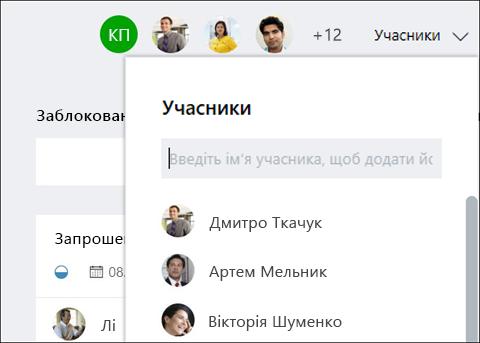 Знімок екрана: показує, що під час введення імені _ гостя планувальник визначає гість.