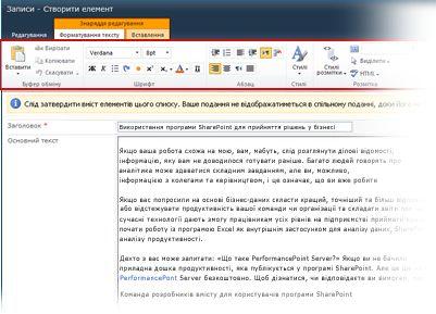 Редактор форматованого тексту для створення блоґів