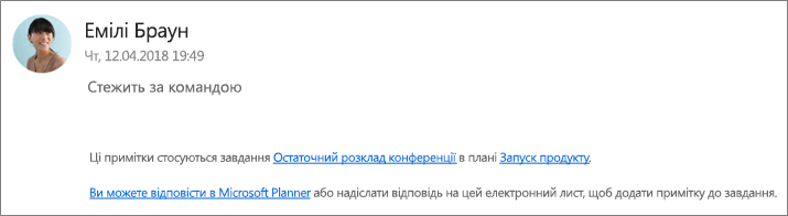 Знімок екрана: відображення групове повідомлення електронної пошти, де співробітника надсилання відповідей на перший коментар.
