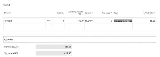 Знімок екрана: Обчислення платника ПДВ в Microsoft виставлення рахунків-фактур