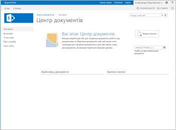 Шаблон сайту центру документів