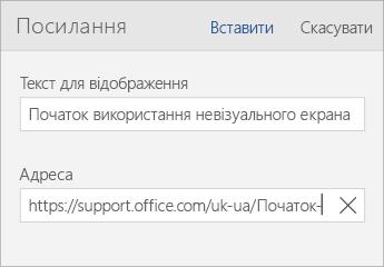 """Знімок екрана: діалогове вікно """"Посилання"""" в програмі Word Mobile із полями """"Текст для відображення"""" та """"Адреса"""""""