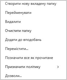 Контекстне меню, що відкривається клацанням особистої папки правою кнопкою миші.