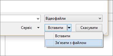 """Діалогове вікно """"Вставлення відео"""" в програмі PowerPoint"""