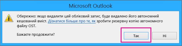"""Під час видалення облікового запису Gmail із програми Outlook натисніть кнопку """"Так"""" у вікні попередження про видалення автономного кеша."""