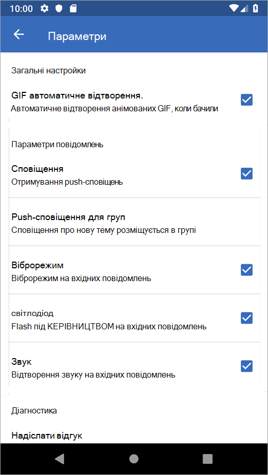 Yammer на Android параметри.