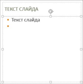 Додавання тексту до покажчика місця заповнення