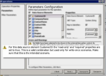 знімок екрана 2 діалогового вікна «усі операції» в програмі sharepoint designer. на цій сторінці показано попередження, де пояснюються параметри основних властивостей списку.
