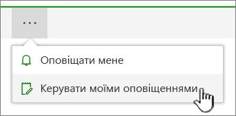 SharePoint Online Керування оповіщеннями виділеною кнопкою