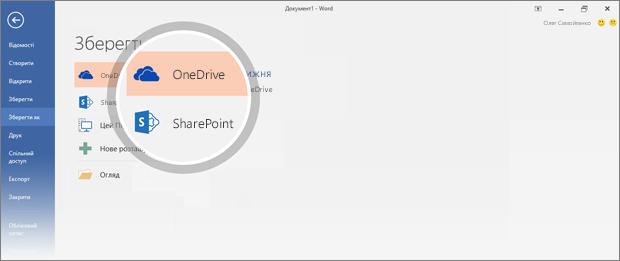 Розташування OneDrive і SharePoint  для збереження документа