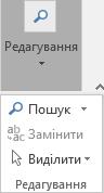 """Виберіть елемент """"Формат тексту"""", а потім– """"Редагування"""", щоб відкрити розкривний список"""