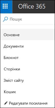 Область переходів на сайті групи, розташована зліва