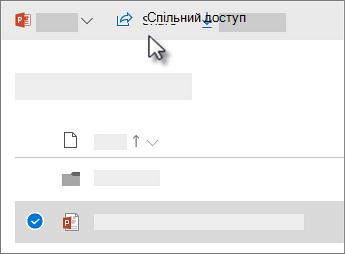 """Знімок екрана: вибір файлу та натискання кнопки """"Спільний доступ"""""""