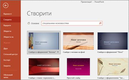 Подання шаблонів у програмі PowerPoint для Windows.