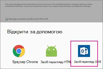 Засіб перегляду OME з ОС Android поштову програму 2