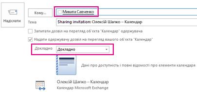"""Запрошення до спільного використання повідомлень із поштової скриньки для внутрішніх користувачів– настройки полів """"Кому"""" й """"Докладні відомості"""""""