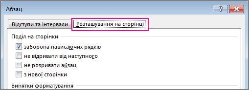 параметри діалогового вікна ''абзац''
