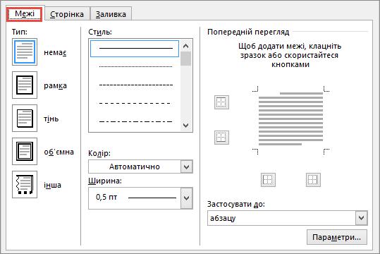 """Діалогове вікно """"Межі й заливка"""" у Word2010"""