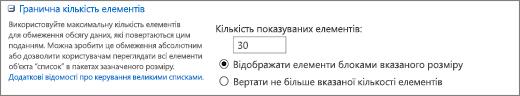 """Встановлення кількості елементів для відображення на сторінці """"Параметри подання"""""""
