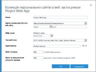 Особиста колекція сайтів веб-застосунку Project Web App