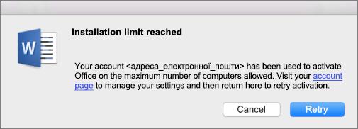 """Повідомлення про помилку """"Installation limit reached"""" (Досягнуто обмеження кількості інсталяцій)"""