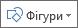 Кнопка «вставити» фігур у програмі Excel