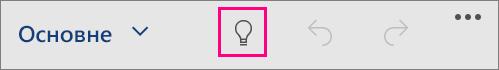 """Піктограма """"Допомога"""" в Office для Windows10 Mobile"""