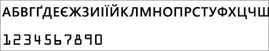 Шрифт, що використовується для букв і цифр у ключі продукту Office